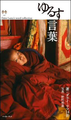 dalai04.jpg
