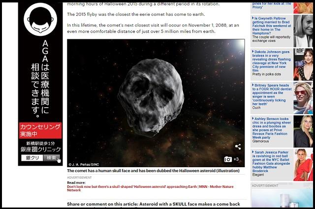【悲報】人類滅亡のため、今年が最後のハロウィーンになる! 巨大ドクロ型隕石が爆速で地球に接近中、壊滅的被害に!?の画像2