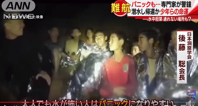 タイ洞窟の少年救出計画が無謀すぎる!「全員が助かる可能性は50%以下」「作業員が死亡する危険も…」 の画像1