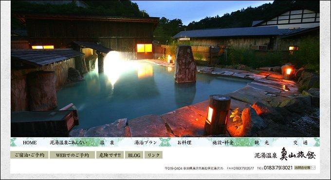 全焼した秋田温泉旅館で10年前に一家4人死亡していた! テレビが心霊写真を報じたことも!の画像1