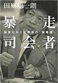 電撃訪朝? 公明党排除?それとも…! 田原総一朗氏が安倍首相に進言した「政治生命を賭けた冒険」とは?の画像1