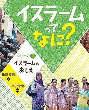 日本人が知らないイスラーム世界の実像・徹底解剖! コーランにはヴェールを被れとは書いていなかった!(東洋文化研究所・後藤絵美インタビュー)の画像1