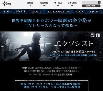 exorcistTV_2.jpg