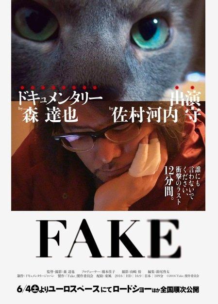 fake0623.jpg