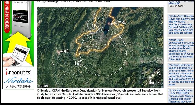 CERNがLHCの8倍強力な超巨大加速器「FCC」建設へ! ダークマター発見できても… 時空が裂けて人類滅亡&宇宙崩壊か!の画像1