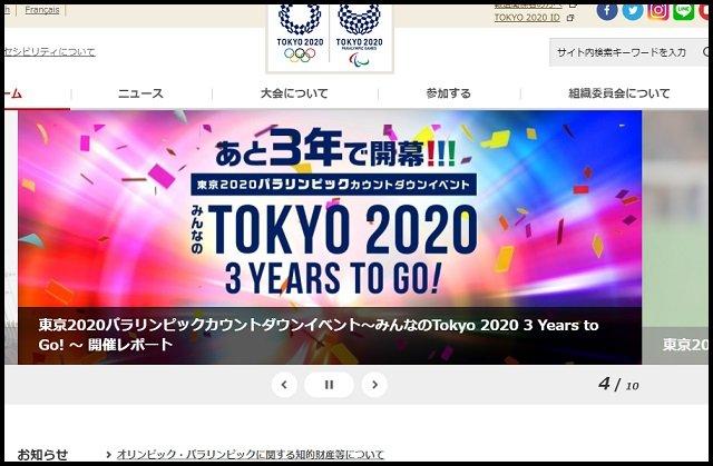 【衝撃】「東京オリンピック、裏金あった」ブラジル検察が遂に結論! 英紙が不正の詳細を報道も、日本メディアは完全無視!の画像1