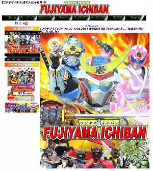 fujiyamaichiban.jpg