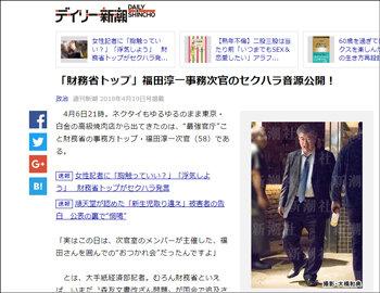 福田次官のセクハラ辞任、テレ朝とは別の被害女性Xさんとは? 「エロオヤジを手玉に取って…下ネタも…」の画像1