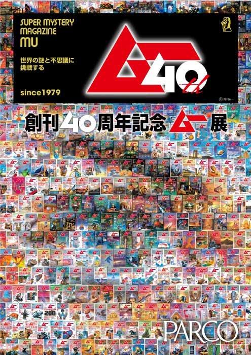 gakkenmu.jp_mu40th_web.jpg