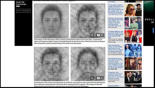 【衝撃】科学者の叡智を結集して「神の顔」がついに判明! 「若い女性の姿をした…」常識を覆す意外な結果に!の画像4