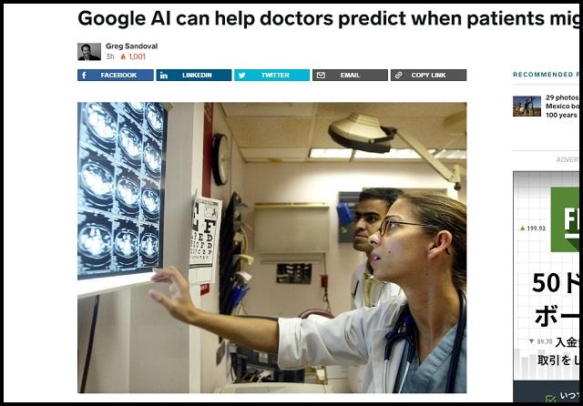 【衝撃】グーグルAIが95%の確率で人の「死亡時期」を予測することが判明! 優先患者の選別可能に…怖すぎる問題点も!の画像2