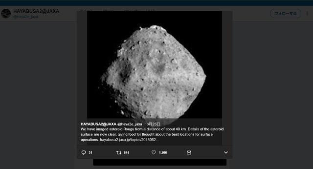 【はやぶさ2】小惑星「リュウグウ」にはネッシーが乗っている!? 決定的画像を発見、研究者が緊急コメント「JAXAは真実を…」の画像2