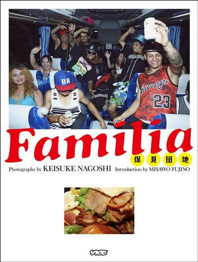 愛知県・移民流入地の激ヤバ写真集『Familia 保見団地』ー 難民、人種、外国人…これはオリンピック後の日本の姿(名越啓介インタビュー)の画像1