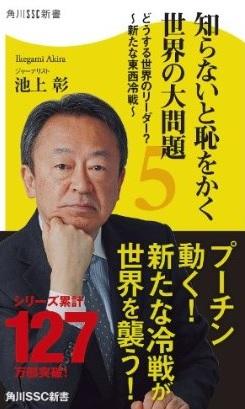 ikegami1223.jpg