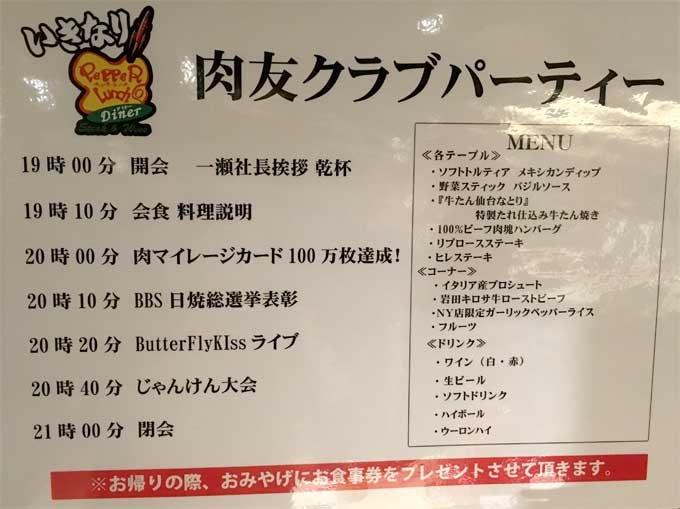 ikinari-menu.JPG
