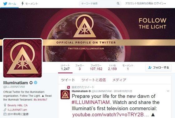 illuminatisns3.JPG