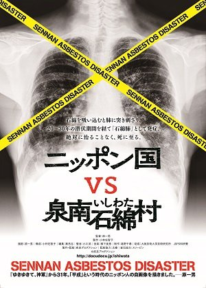 ishiwata_poster.jpg