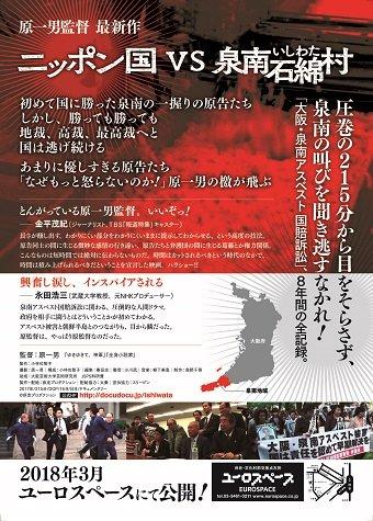 ishiwata_poster2.jpg