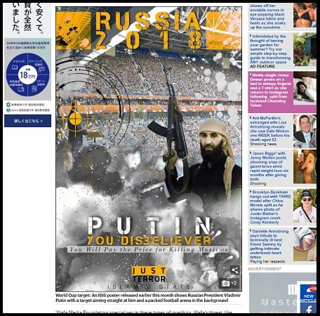 【警告】「イスラム国」がロシアW杯とNY地下鉄でのテロを予告! 戦慄のプロパガンダポスター公開、メッシやプーチン標的に!の画像3