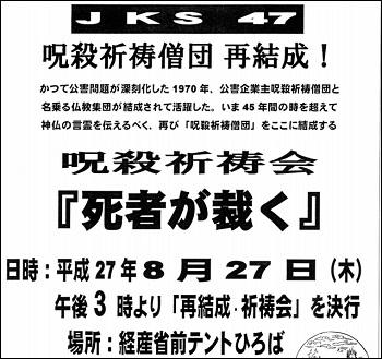 jusatsu_07.jpg