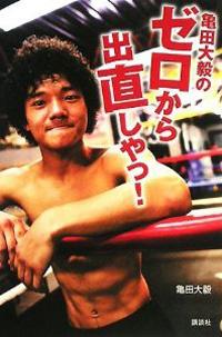 亀田三兄弟はマスコミの被害者? 松本人志「周りがしっかりしないと」の画像1