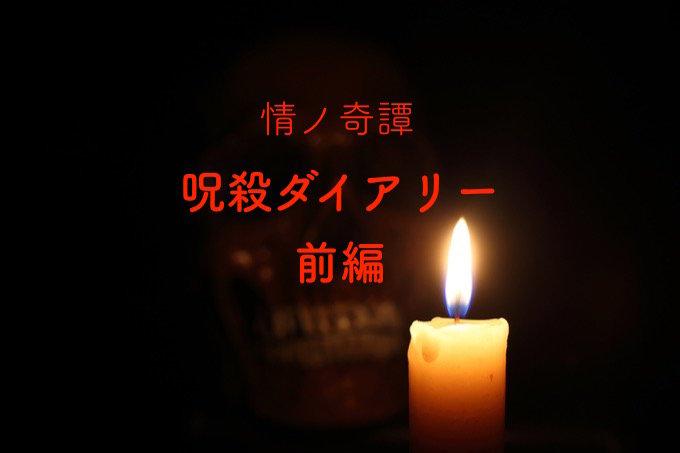 関西に実在した呪いで人を殺せる女!  憎しみと暴力が少女を覚醒、母娘の念で9人死んだ「呪殺ダイアリー」前編の画像1
