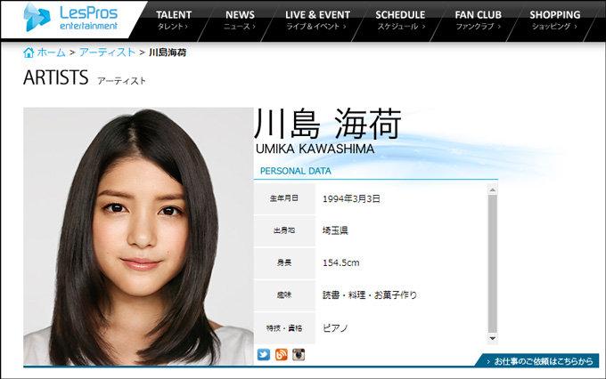 kawashimaumika1010.jpg