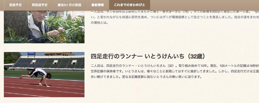 kenichiito.jpg