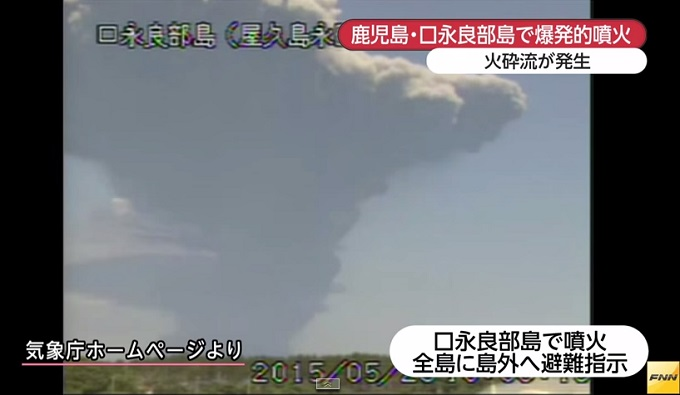 鹿児島で大噴火の次は富士山噴火か? ~噴火で起きる首都圏パニック~の画像1