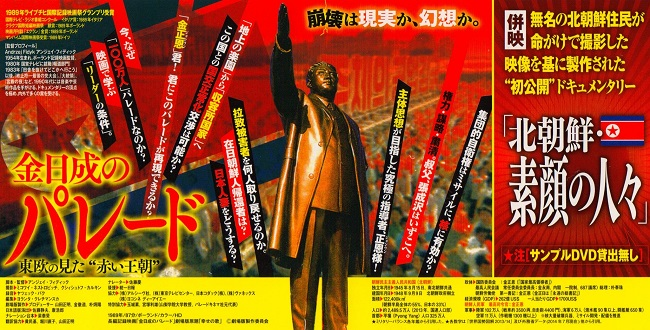 【北朝鮮】公開処刑の瞬間を捉えたドキュメンタリー映画『素顔の人々』 ! 生き地獄の中で暮らす人々のリアルの画像1