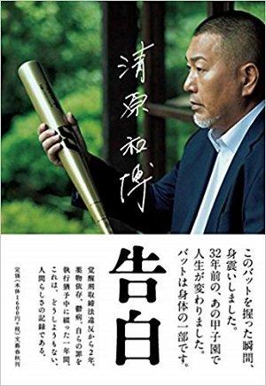 kkiyohara_kokuhaku.jpg