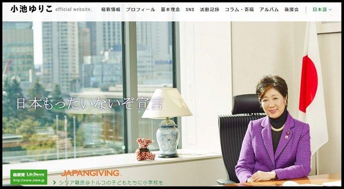 【日本の危機】小池百合子の元秘書は「中国・日本人スパイ拘束事件」を引き起こした男だった! 元防衛大臣側近のショボすぎるスパイ活動とは?の画像1