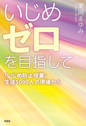 学校いじめ問題がなくならない原因は日教組!? 「いじめゼロを目指す」団体の東京代表がウラを完全暴露、壮絶エピソードも多数(インタビュー)の画像1