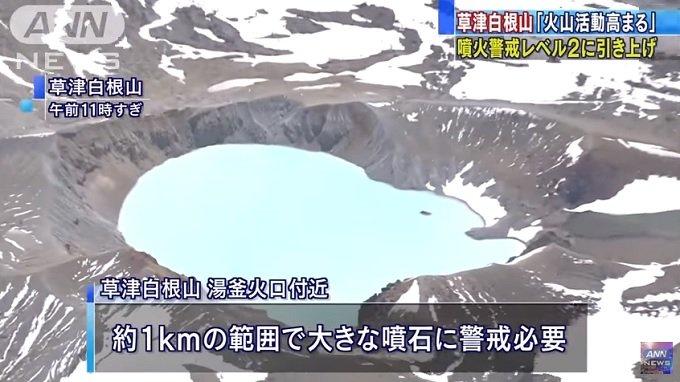 【絶望】2019年までに富士山大噴火か!? 科学者と予言者がガチ警告する「草津白根山の次に危ない火山」5選!の画像1
