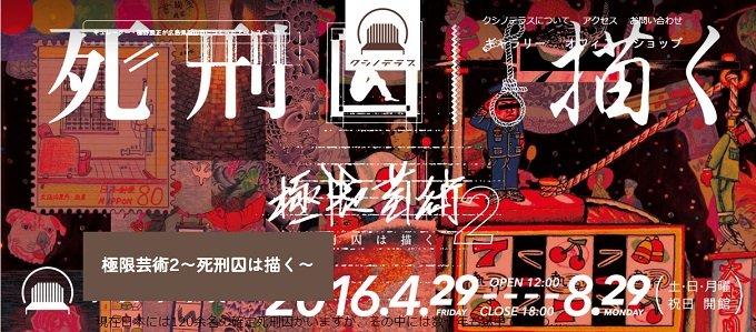 秋葉原通り魔事件犯人の作品も…! 日本の死刑囚の絵画展開催者に聞く「絵の特徴や制作環境」の画像1
