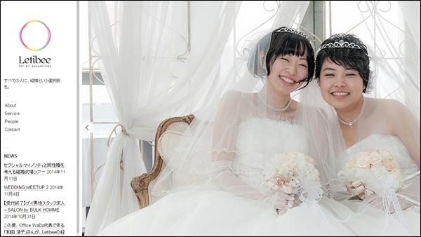 【LGBT】同性パートナーとの結婚式で注意すべきこととは?の画像1