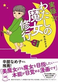 majyo syoei_tocana.jpg