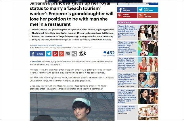 海外誌が誤報!眞子さまのご婚約相手・小室圭さんを 「ビーチ・ツーリズム・ワーカー小室」と紹介、コメント400件以上に!の画像1