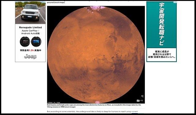 火星に液体の水がある?「湖や酸素もある、知的すぎる恐竜も住んでいる」研究者がニュースで報じられない情報暴露!の画像1