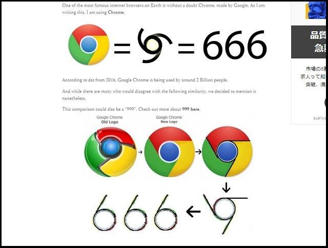 【衝撃】グーグルやFacebookのロゴに隠された4つの象徴! フリーメイソン、イルミナティ、悪魔崇拝…! の画像5