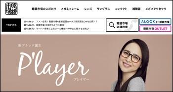 matsuda_megane.jpg