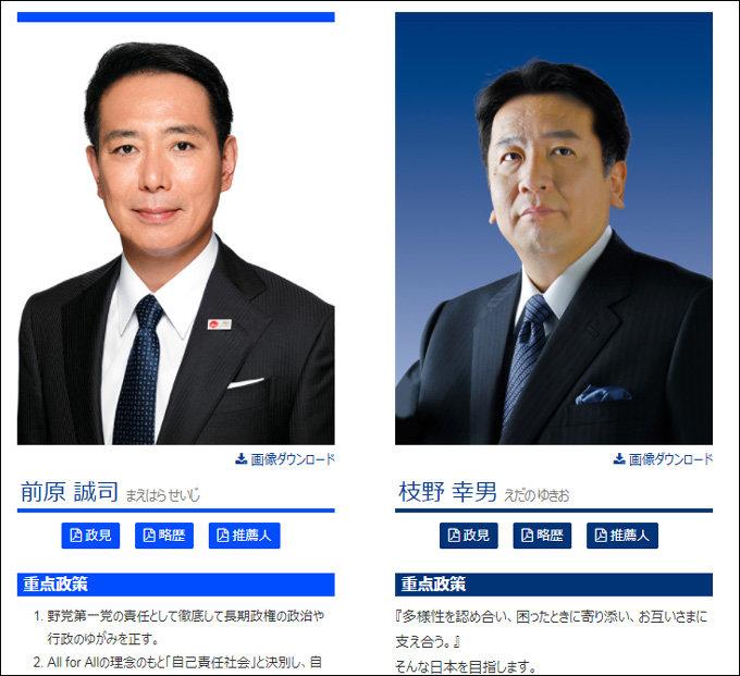 minshindaihyo830.jpg