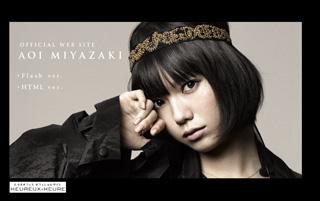 miyazakiaoi15.jpg