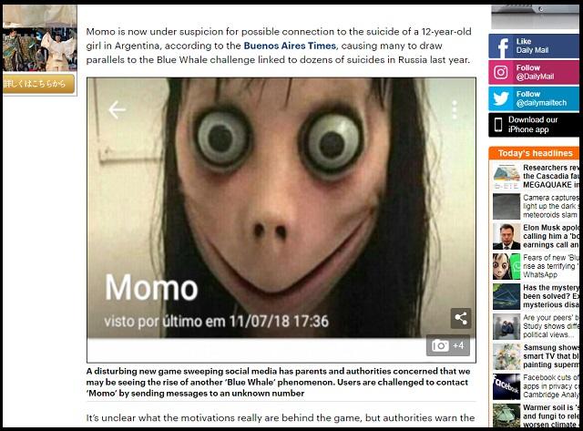 【警告】少年少女を自殺させるゲーム「MOMO」がSNSで世界的に普及中! 12歳少女死亡、日本人関与疑惑、第2の青い鯨か!?の画像2