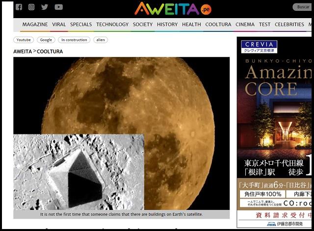 グーグルムーンで「月面の大ピラミッド」が発見され大騒ぎに! 過去最高の鮮明画像、高さ200mの構造物「なんて発見だ」の画像1