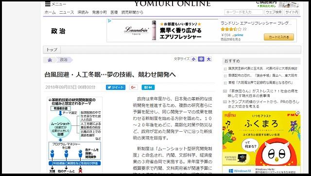 読売新聞が「気象兵器や死者との会話技術」を一面で報道! 日本政府がガチ研究中のオカルト技術4つがヤバすぎる!の画像1