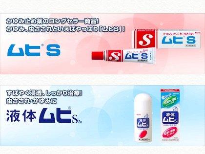 虫刺され薬の「ムヒS」と「液体ムヒS」には大きな違いが!ステロイド剤との正しい付き合い方とは?の画像1