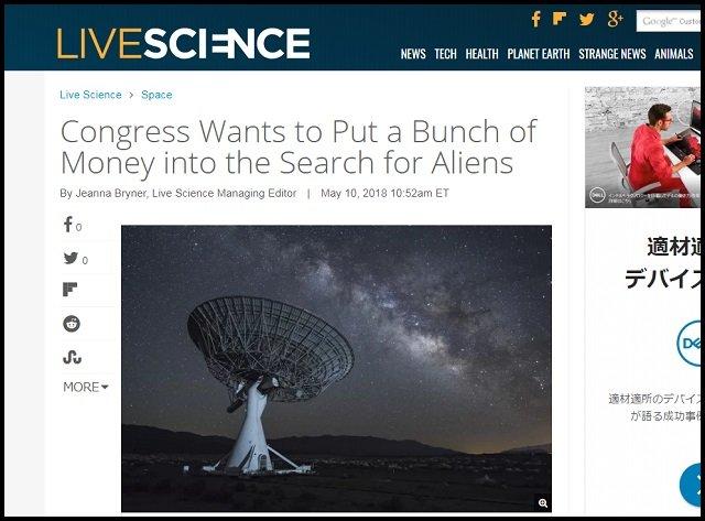NASAが超巨額の「エイリアン探索資金」を25年ぶりに獲得へ!? 米議会もガチで宇宙人推し、ついに出会いの時が来た!の画像1