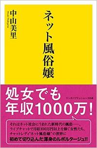 netfuzoku_151004.jpg
