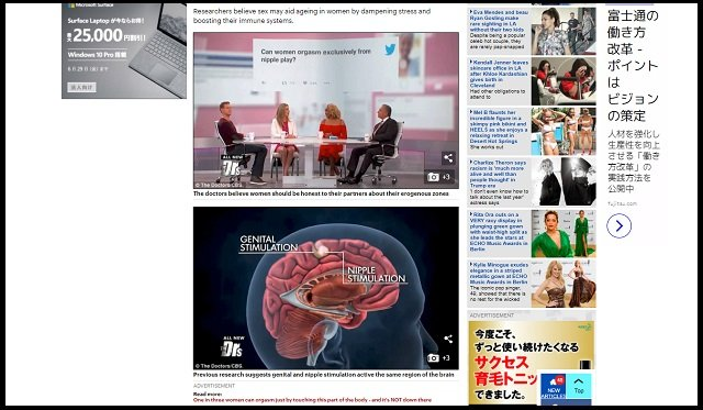【朗報】3分の1の女性が乳首だけでオーガズムに達することが判明! 医師が推奨「イケない女性は乳首プレイをすべき」の画像3